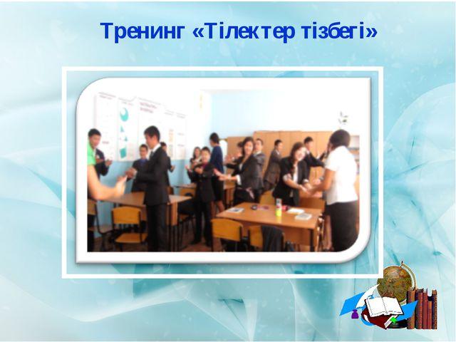 Тренинг «Тілектер тізбегі»