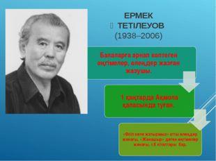 ЕРМЕК ӨТЕТІЛЕУОВ (1938–2006)