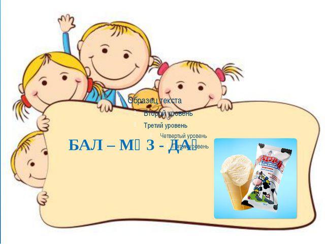 БАЛ – МҰЗ - ДАҚ