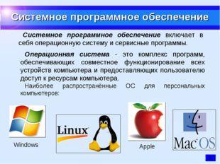 Системное программное обеспечение Системное программное обеспечение включает