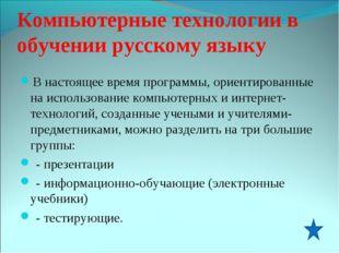 Компьютерные технологии в обучении русскому языку В настоящее время программы