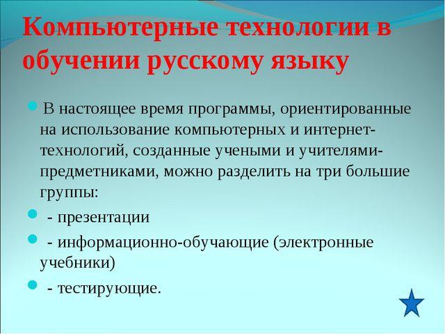 Компьютерные технологии в обучении русскому языку В настоящее время программы...