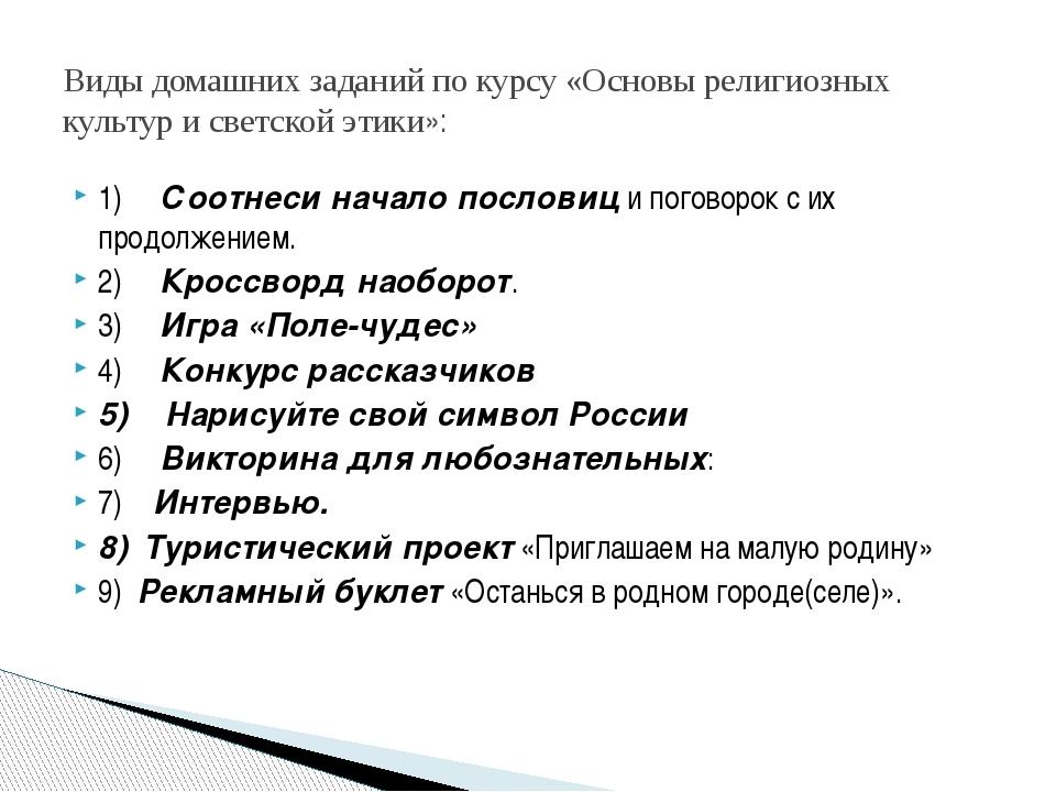 1)Соотнеси начало пословици поговорок с их продолжением. 2)Кроссво...
