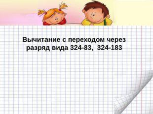 Вычитание с переходом через разряд вида 324-83, 324-183
