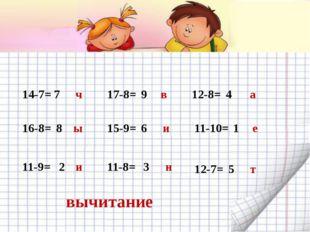 14-7= 7 17-8= 12-8= 16-8= 15-9= 11-10= 11-9= 11-8= 12-7= 8 2 9 6 3