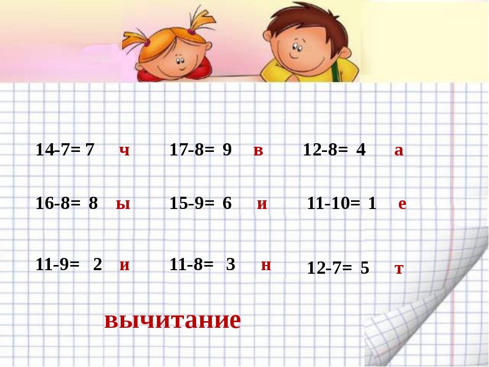 14-7= 7 17-8= 12-8= 16-8= 15-9= 11-10= 11-9= 11-8= 12-7= 8 2 9 6 3...
