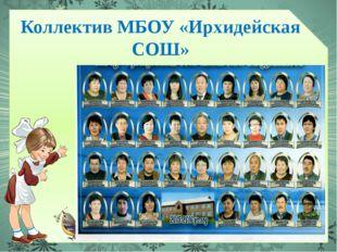 Коллектив МБОУ «Ирхидейская СОШ»