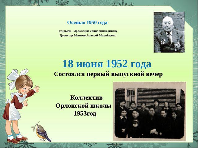 Осенью 1950 года открыли Орлокскую семилетнюю школу Директор Монхоев Алексей...