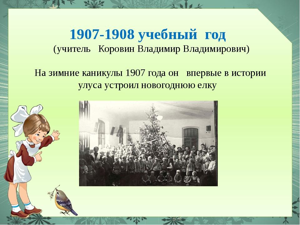 1907-1908 учебный год (учитель Коровин Владимир Владимирович) На зимние каник...