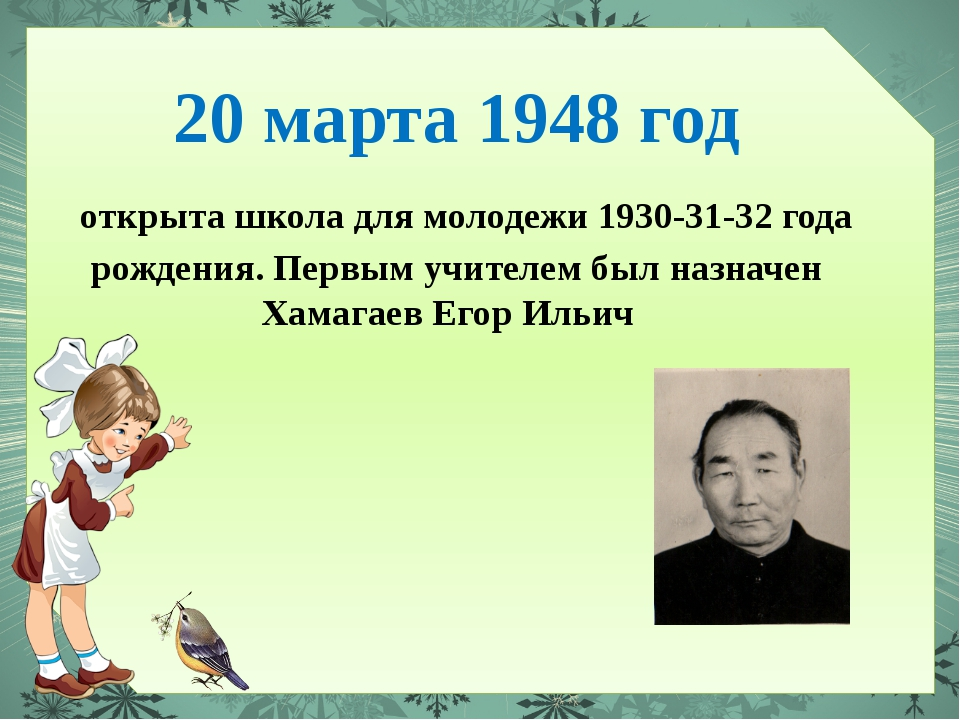 20 марта 1948 год открыта школа для молодежи 1930-31-32 года рождения. Первым...