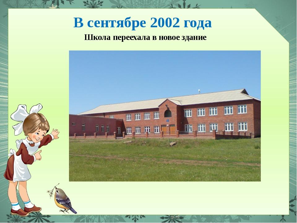 В сентябре 2002 года Школа переехала в новое здание