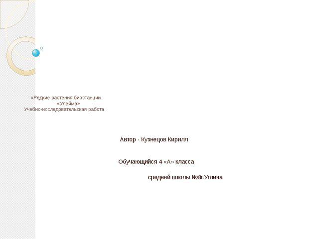 «Редкие растения биостанции «Улейма» Учебно-исследовательская работа  Автор...