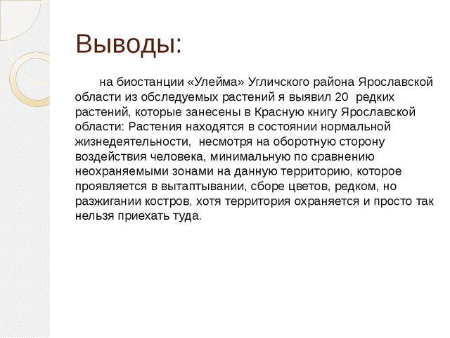 Выводы: на биостанции «Улейма» Угличского района Ярославской области из обсле...