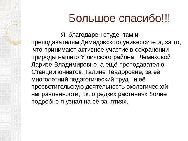 Большое спасибо!!! Я благодарен студентам и преподавателям Демидовского унив...