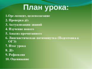 План урока: 1.Орг.момент, целеполагание 2. Проверка д/з 3. Актуализация знани