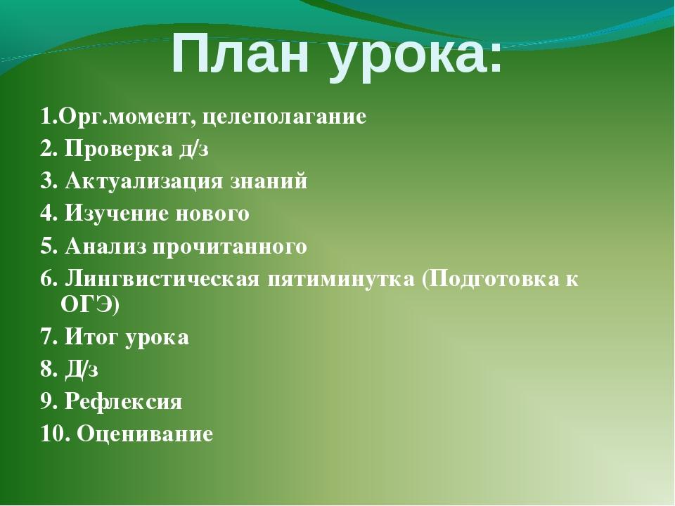 План урока: 1.Орг.момент, целеполагание 2. Проверка д/з 3. Актуализация знани...
