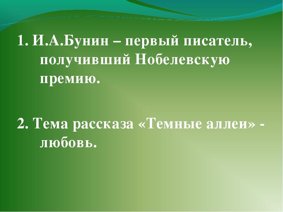 1. И.А.Бунин – первый писатель, получивший Нобелевскую премию. 2. Тема расска...