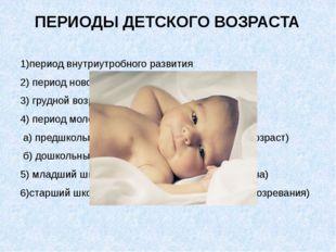 ПЕРИОДЫ ДЕТСКОГО ВОЗРАСТА 1)период внутриутробного развития 2) период новоро