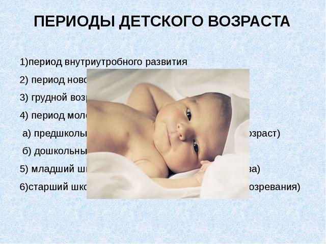 ПЕРИОДЫ ДЕТСКОГО ВОЗРАСТА 1)период внутриутробного развития 2) период новоро...