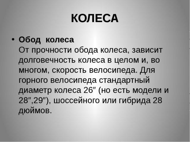 КОЛЕСА Обод колеса От прочности обода колеса, зависит долговечность колеса в...