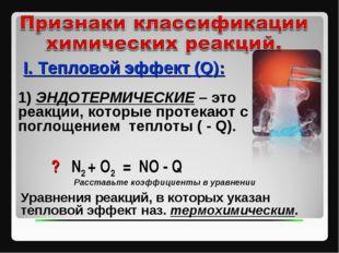I. Тепловой эффект (Q): ? N2 + O2 = NO - Q 1) ЭНДОТЕРМИЧЕСКИЕ – это реакции,