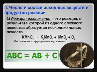 II. Число и состав исходных веществ и продуктов реакции 1) Реакция разложения