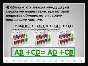 4) Обмен – это реакция между двумя сложными веществами, при которой вещества