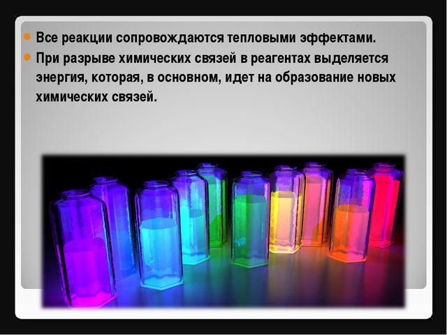Все реакции сопровождаются тепловыми эффектами. При разрыве химических связей...