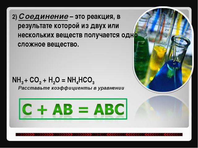 2) Соединение – это реакция, в результате которой из двух или нескольких веще...