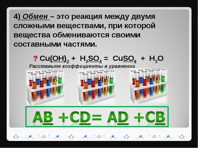 4) Обмен – это реакция между двумя сложными веществами, при которой вещества...