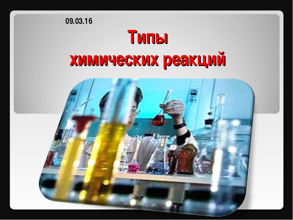 Типы химических реакций *
