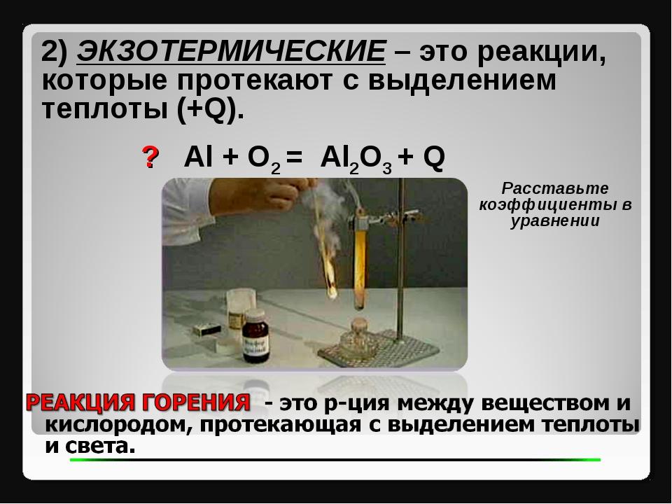2) ЭКЗОТЕРМИЧЕСКИЕ – это реакции, которые протекают с выделением теплоты (+Q)...