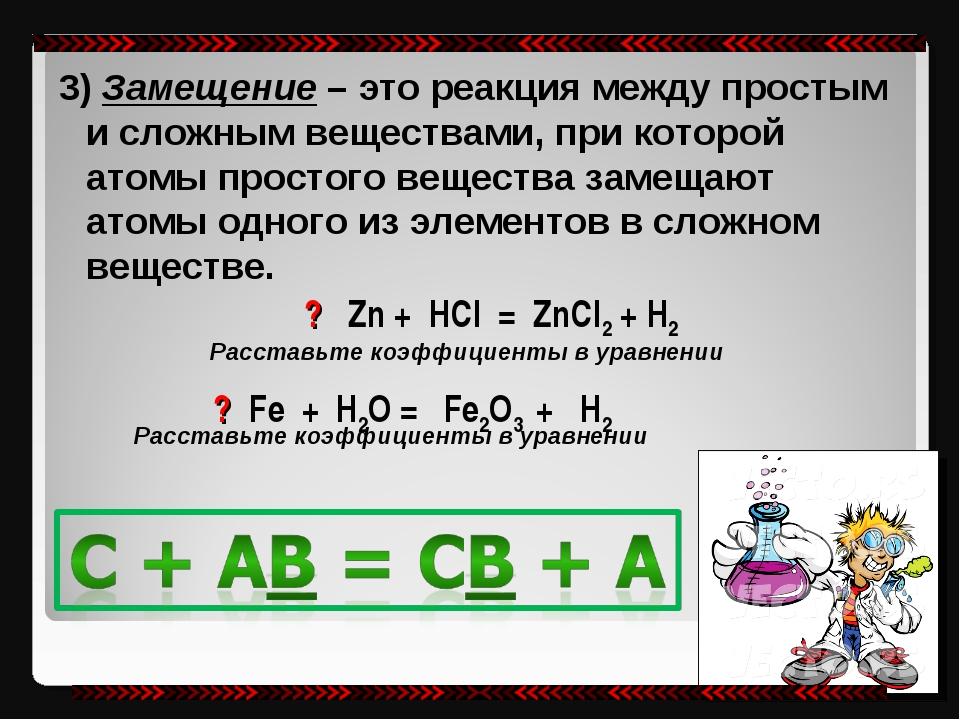 3) Замещение – это реакция между простым и сложным веществами, при которой ат...