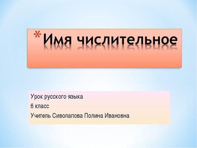 Урок русского языка 6 класс Учитель Сиволапова Полина Ивановна