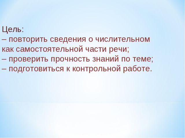 Цель: – повторить сведения о числительном как самостоятельной части речи; – п...