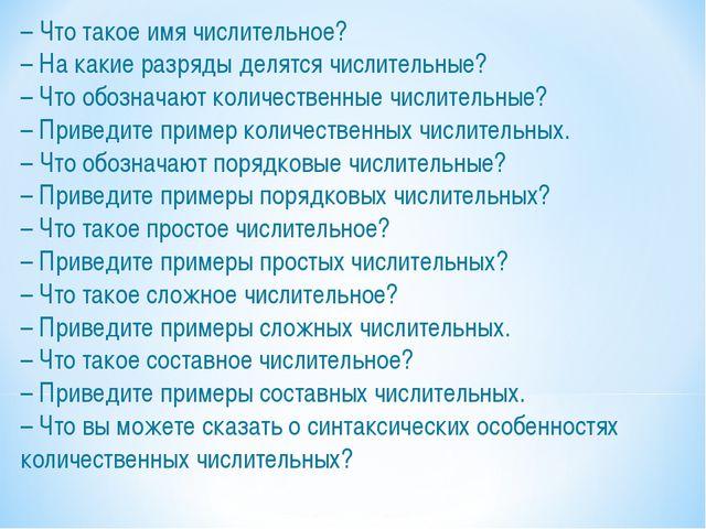 – Что такое имя числительное? – На какие разряды делятся числительные? – Что...