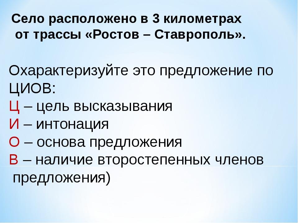 Село расположено в 3 километрах от трассы «Ростов – Ставрополь». Охарактеризу...
