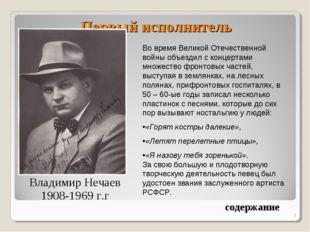 * Первый исполнитель Владимир Нечаев 1908-1969 г.г содержание Во время Велико