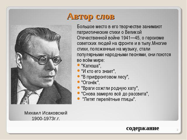 * Автор слов Большое место в его творчестве занимают патриотические стихи о В...