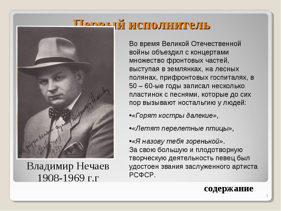* Первый исполнитель Владимир Нечаев 1908-1969 г.г содержание Во время Велико...