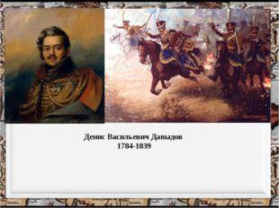 Денис Васильевич Давыдов 1784-1839
