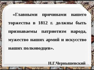 «Главными причинами нашего торжества в 1812 г. должны быть признаваемы патри