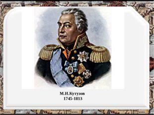 М.И.Кутузов 1745-1813