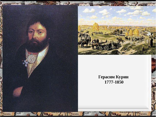 Герасим Курин 1777-1850