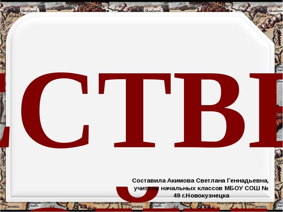 ОТЕЧЕСТВЕННАЯ ВОЙНА 1812 года Составила Акимова Светлана Геннадьевна, учитель...