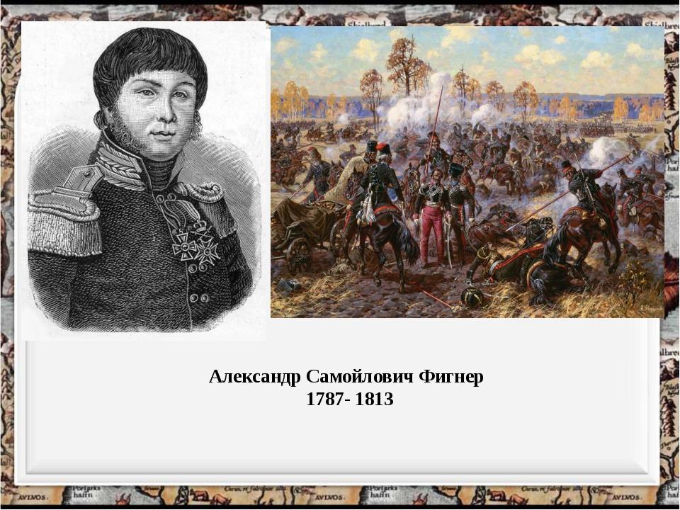 Александр Самойлович Фигнер 1787- 1813