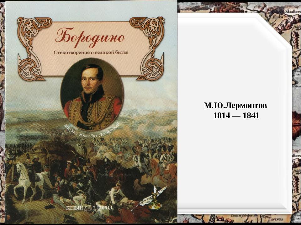 М.Ю.Лермонтов 1814 — 1841