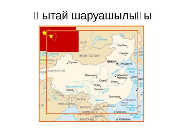 Қытай шаруашылығы