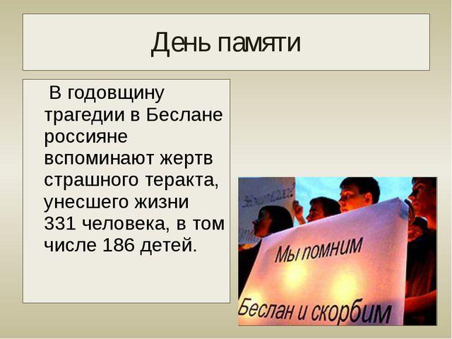 День памяти В годовщину трагедии в Беслане россияне вспоминают жертв страшног...