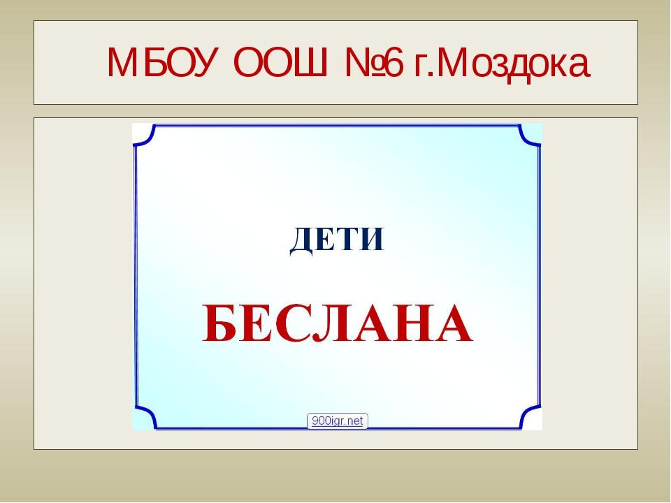 МБОУ ООШ №6 г.Моздока
